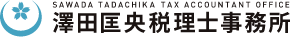 【近江八幡・滋賀】税理士|澤田匡央税理士事務所