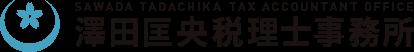 【【近江八幡・滋賀】税理士|澤田匡央税理士事務所