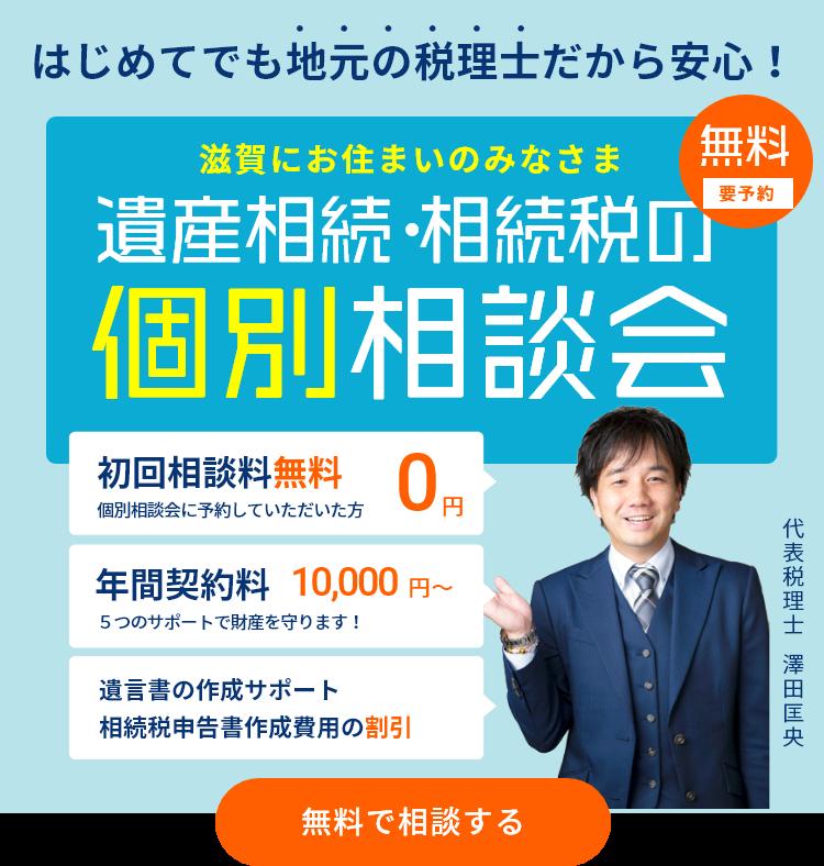 滋賀にお住まいのみなさま 遺産相続・相続税の個別相談会