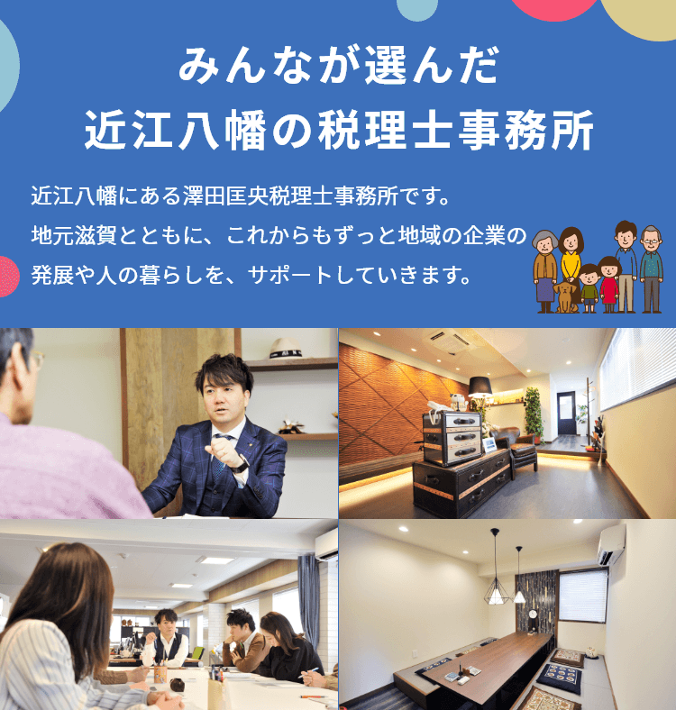 みんなが選んだ近江八幡の税理士事務所